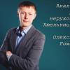 Відео огляд останніх тенденцій ринку нерухомості Хмельницького