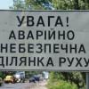 За рік послуги держінституту, який буде виявляти ділянки концентрації ДТП на дорогах Хмельниччини, подорожчали на 45 тис. грн
