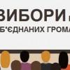 ЦВК призначила перші вибори у Плужненській сільській ОТГ