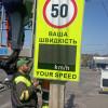 У Хмельницькому на дорозі встановили інформаційне табло швидкості