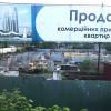 Дубль 2: комунальники Симчишина готуються валити будівельний паркан у центрі Хмельницького