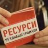 Уряд виділив 143 млн грн на інфраструктуру тергромад Хмельниччини