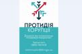 У Хмельницькому просять повідомляти про зловживання чиновників за телефоном гарячої лінії