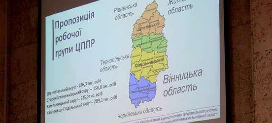 Децентралізація: Хмельницька область позбудеться 20 районів. Їх замінять не більше 5 округів