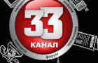 """Колектив хмельницького """"33 каналу"""" написав заяви на звільнення"""