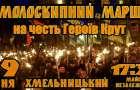 Вулицями Хмельницького пройде смолоскипний марш на честь Героїв Крут