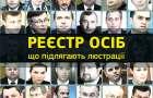 На Хмельниччині 27 посадовців часів Януковича потрапили в онлайн-реєстр осіб, що підлягають люстрації