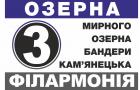 З 10 грудня у Хмельницькому запускають новий маршрут, який з'єднає мікрорайон Озерна з центром міста