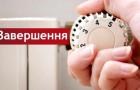 У Хмельницькому з 7 квітня припиняється опалювальний сезон