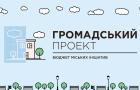 Від спортивного хабу до фестивалю MO/DNI. Хмельницький бюджет на понад 1 млн грн профінансує громадські проєкти