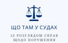 Що там у судах із розглядом справ щодо порушення прав журналістів на Хмельниччині?