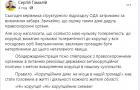 Голова Хмельницької ОДА прокоментував сьогоднішнє затримання начальниці Служби у справах дітей