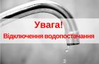 Через порив водопроводу на ряді вулиць Хмельницького не буде води