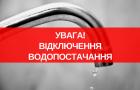 У Хмельницькому через аварійну ситуацію на водогоні сьогодні не буде водопостачання у частині міста