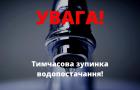 Сьогодні у Хмельницькому на ряді вулиць не буде водопостачання: перелік