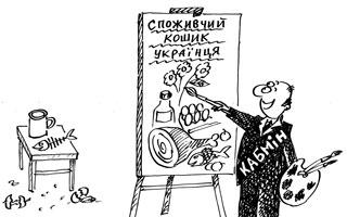 В Украине с сегодняшнего дня вырос прожиточный минимум - Цензор.НЕТ 6338