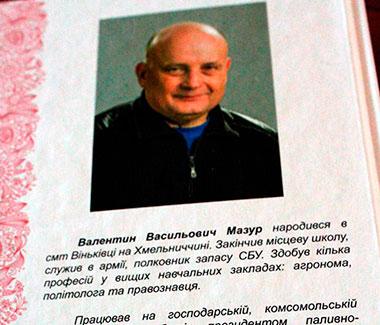 Валентин Мазур. Фото зі збірки автора
