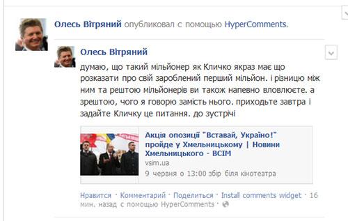 """Фото з """"Фейсбуку"""" О.Вітряного"""