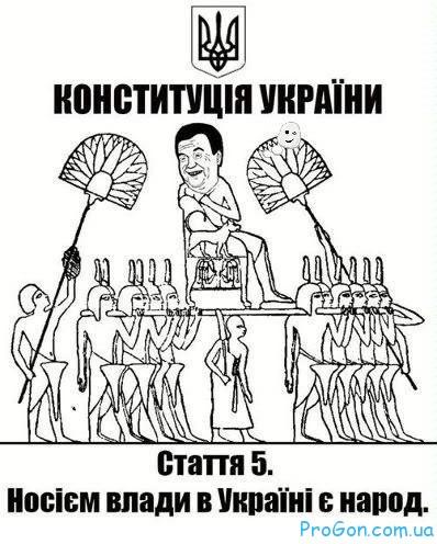 Карикатура з сайту progon.com.ua