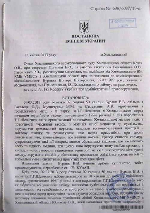 постанова_бурлик