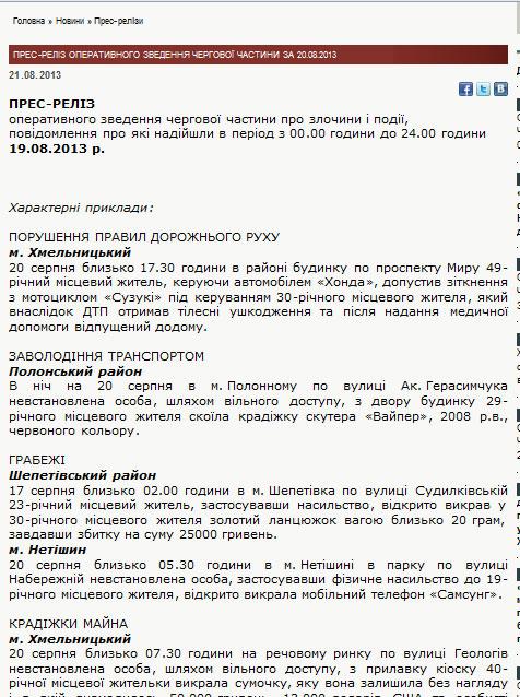 прес-реліз