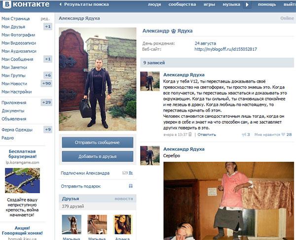 ядуха-вконтакте