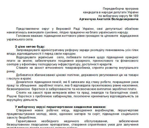 артемчук_189-округ