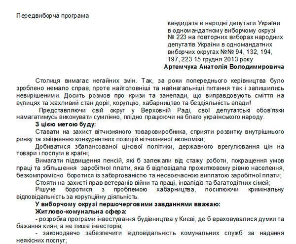 артемчук_223-округ