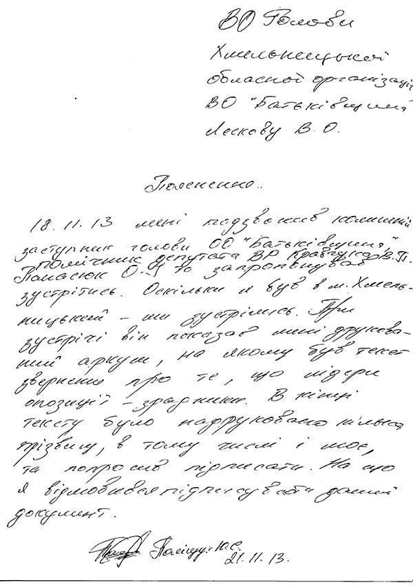 підписи2