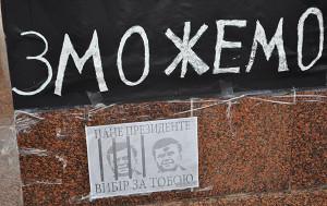Ілюстрація з хмельницького Євромайдану. Фото ngp-ua.info