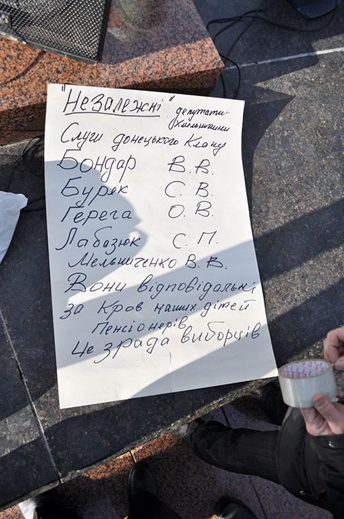 "Учасники страйку у Хмельницькому склали список своїх земляків-\""слуг донецького клану\"""