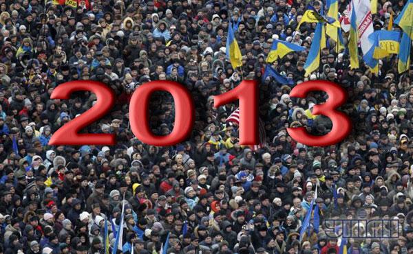 Хмельниччина у 2013 році: те, що залишиться у пам`яті