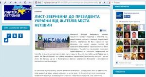 Партія регіонів: мешканці Нетішина просять Януковича захистити їх від націоналістичних бандформувань
