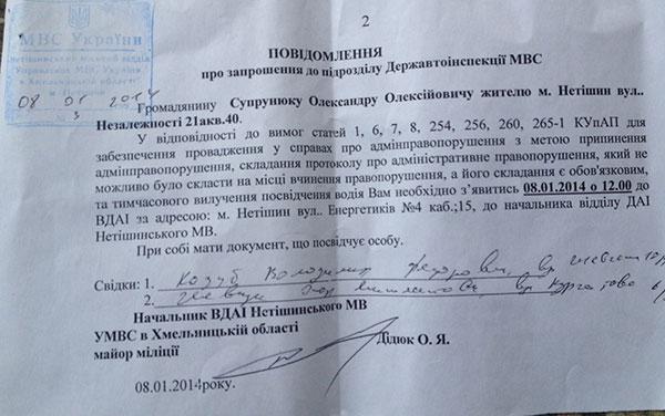 ГАИ отбирают водительские права у активистов Евромайдана (ДОКУМЕНТЫ)