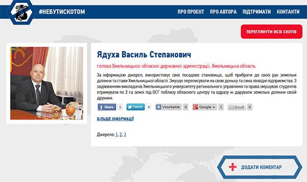 Фото з сайту skoty.info