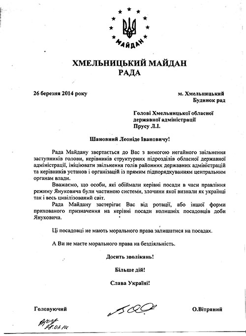 рада-майдану