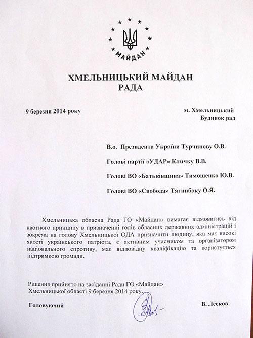 рішення-Майдану-по-Лескову