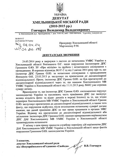 Документ наданий Гончаруком