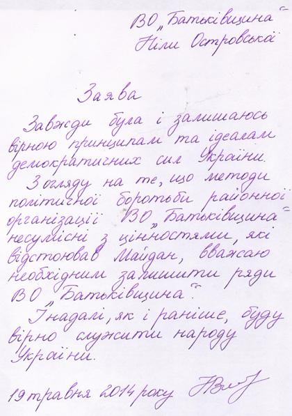 zayava_mer