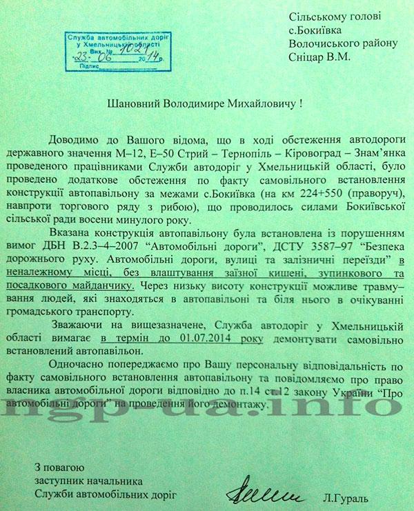 сільська-рада-бокиївки