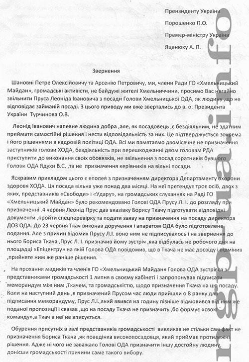 Зверненя-до-Президента-001