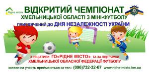 борд футбол 1