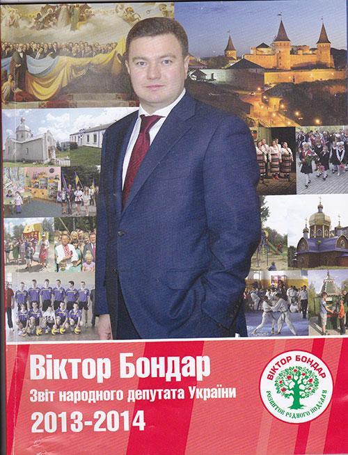 Бондар_5