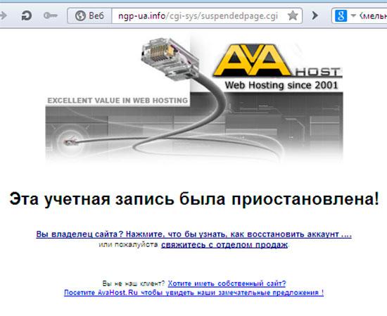 """Так виглядав """"Незалежний громадський портал"""" після втручання DDoS-атак"""