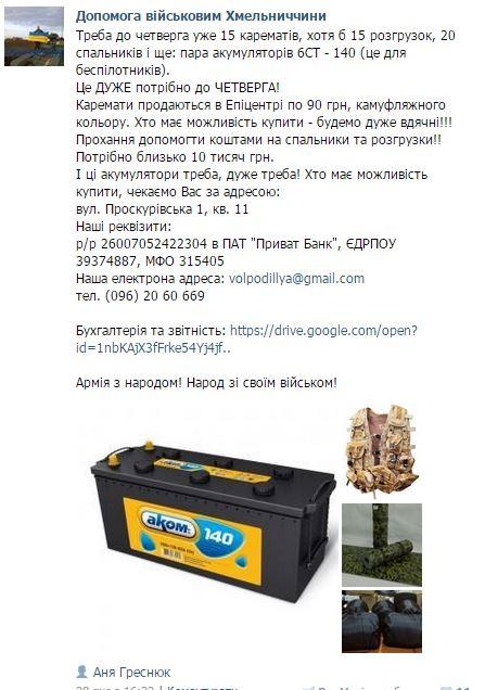 volonteru podillya (1)