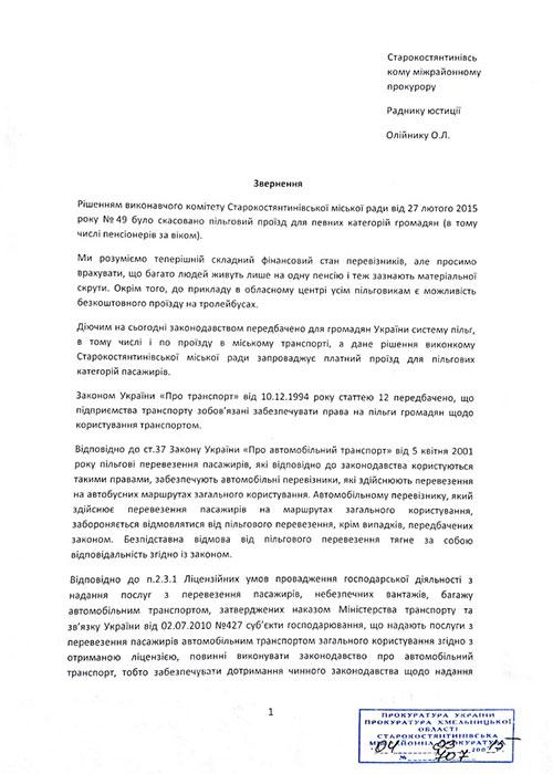 Zvernennya-v-prokuraturu-storinka-1