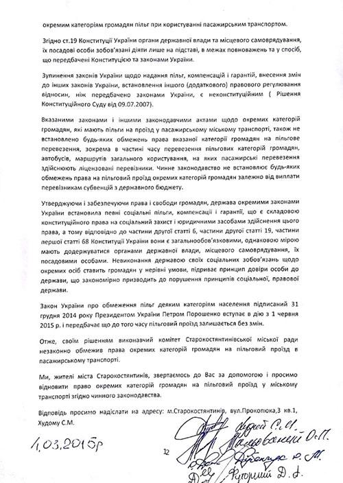 Zvernennya-v-prokuraturu-storinka-2