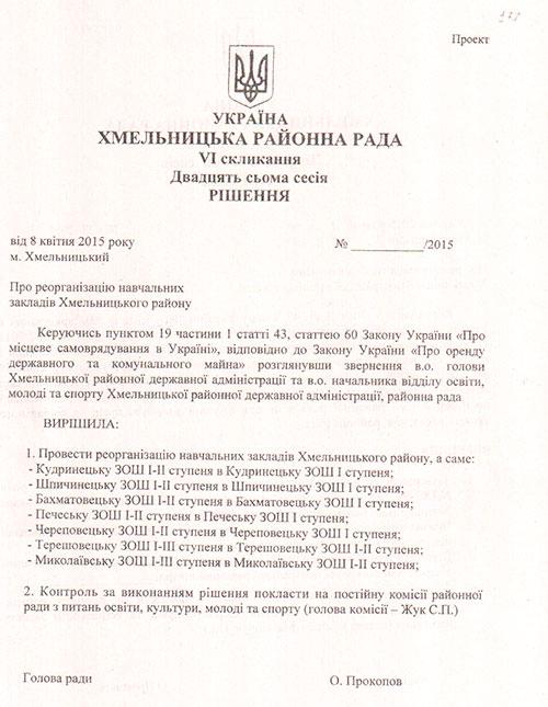 Черепова-7