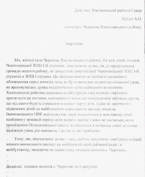 Черепова-8