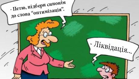 likvidatsia_shkol